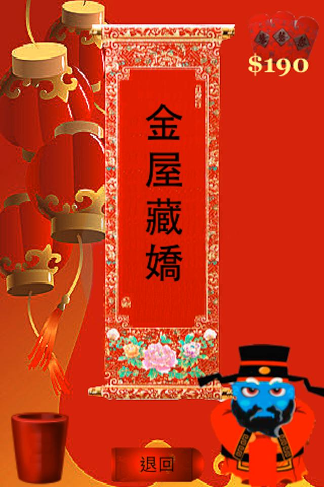 Screenshot 揮春祝賀 Game